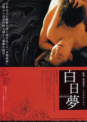 Hakujitsumu - Japanese Movie Poster (thumbnail)