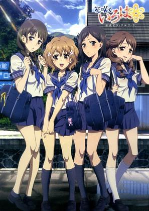 """Hana-Saku Iroha"" - Japanese Movie Poster (thumbnail)"