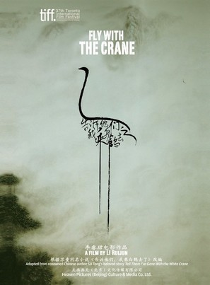 Fly with the Crane - Chinese Movie Poster (thumbnail)
