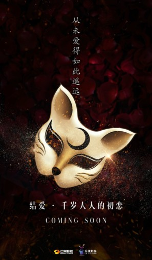 """""""The Love Knot: His Excellency's First Love"""" - Chinese Movie Poster (thumbnail)"""