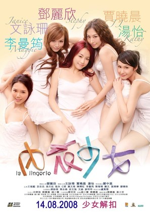 Noi yee sil nui - Hong Kong Movie Poster (thumbnail)