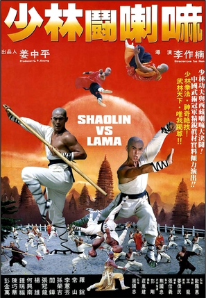 Shaolin dou La Ma - Hong Kong Movie Poster (thumbnail)