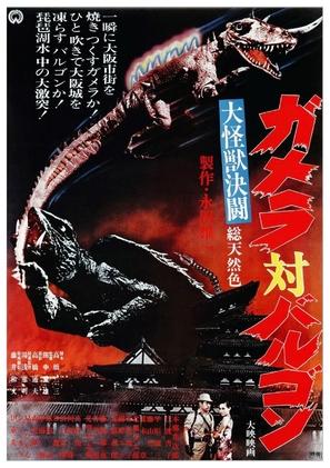 Daikaijû kettô: Gamera tai Barugon - Japanese Movie Poster (thumbnail)