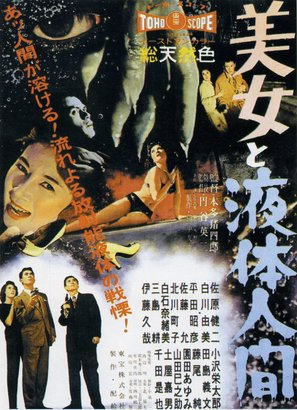 Bijo to Ekitainingen - Japanese Movie Poster (thumbnail)