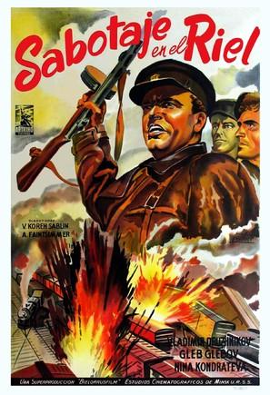 Konstantin Zaslonov - Argentinian Movie Poster (thumbnail)