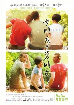 Girlfriend Boyfriend - Taiwanese Movie Poster (thumbnail)