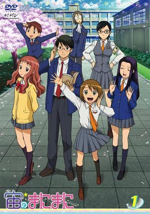 """Sora no manimani"" - Japanese Movie Cover (thumbnail)"