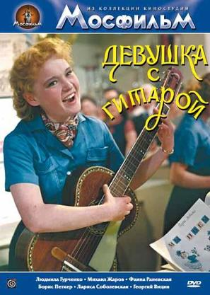 Devushka s gitaroy - Russian Movie Cover (thumbnail)