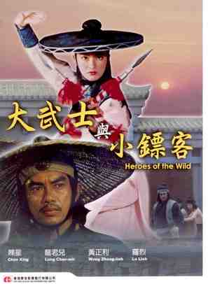Daai miu si yue siu piu haak - Hong Kong Movie Cover (thumbnail)