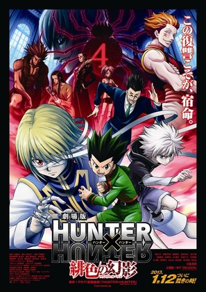 """Hunter x Hunter"" - Japanese Movie Poster (thumbnail)"