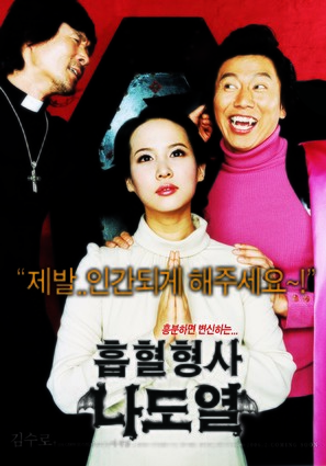 Vampire Cop Ricky - South Korean poster (thumbnail)