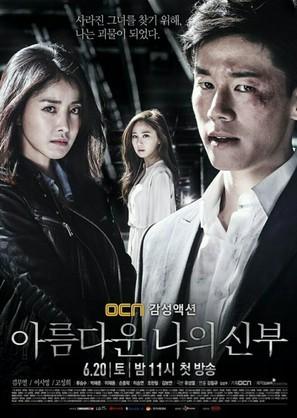 """A-reum-da-un na-eui sin-bu"" - South Korean Movie Poster (thumbnail)"