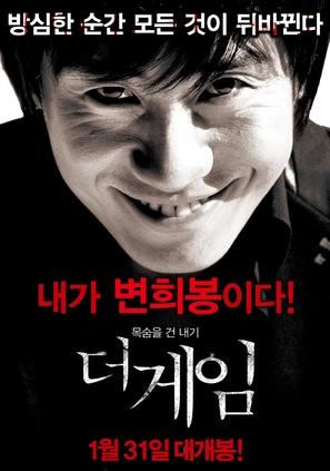 Deo ge-im - South Korean poster (thumbnail)
