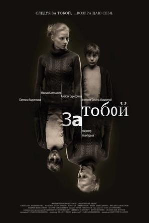 Za toboy - Russian Movie Poster (thumbnail)