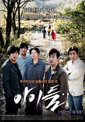 A-i-deul... - South Korean Movie Poster (thumbnail)