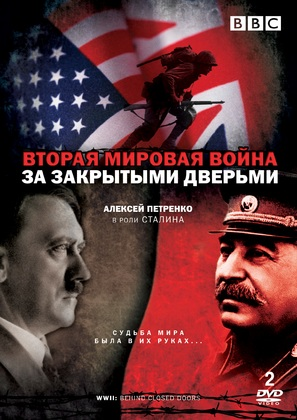"""""""World War Two - Behind Closed Doors"""" - Russian Movie Cover (thumbnail)"""