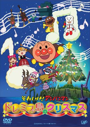 """Soreike! Anpanman"" - Japanese Movie Cover (thumbnail)"