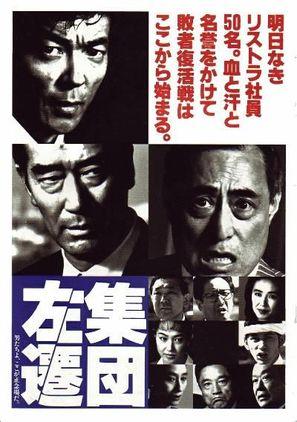 Shudan-sasen - Japanese Movie Poster (thumbnail)
