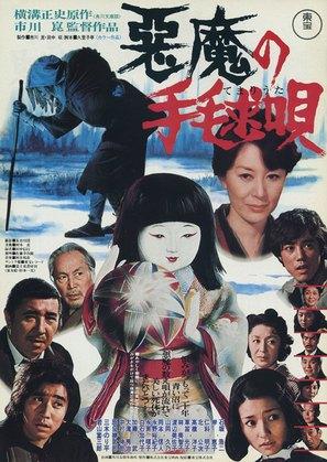 Akuma no temari-uta - Japanese Movie Poster (thumbnail)
