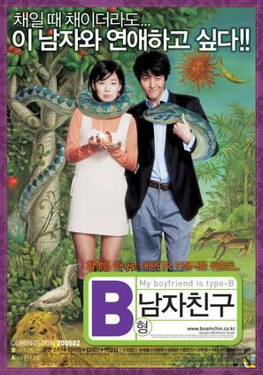 B-hyeong namja chingu - South Korean Movie Poster (thumbnail)