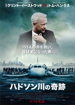 Sully - Japanese Movie Poster (thumbnail)