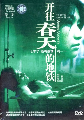 Kaiwang chuntian de ditie - Chinese Movie Cover (thumbnail)