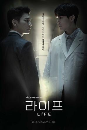 """""""Laipeu"""" - South Korean Movie Poster (thumbnail)"""