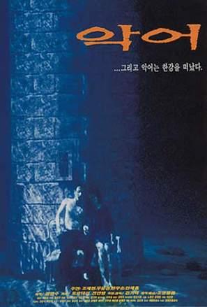 Ag-o - South Korean poster (thumbnail)