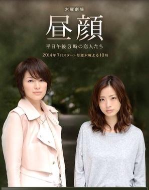 """Hirugao: Heijitsu gogo 3 ji no koibitotachi"" - Japanese Movie Poster (thumbnail)"