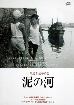 Doro no kawa - Japanese Movie Cover (thumbnail)