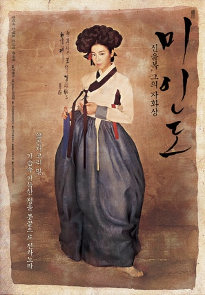 Mi-in-do - South Korean Movie Poster (thumbnail)