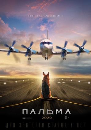 Palma - Russian Movie Poster (thumbnail)