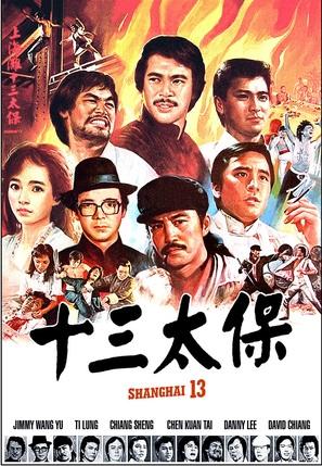 Shang Hai tan: Shi san tai bao