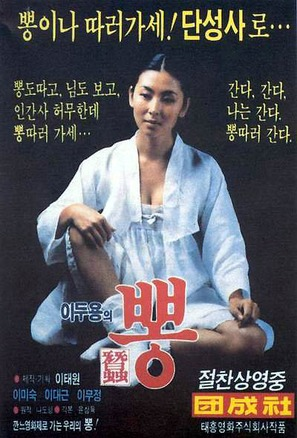 Pong - South Korean Movie Poster (thumbnail)