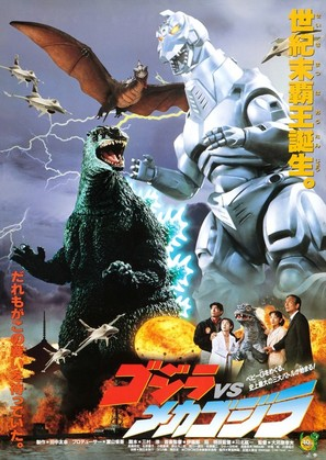 Gojira VS Mekagojira - Japanese Movie Poster (thumbnail)
