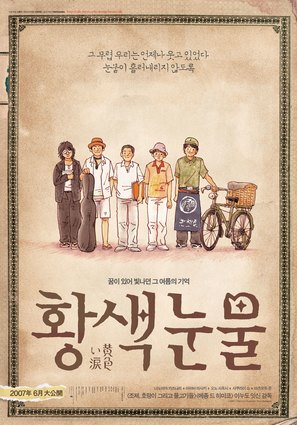 Kiiroi namida - South Korean poster (thumbnail)