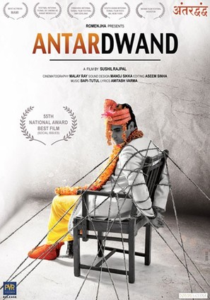 Antardwand - Indian Movie Poster (thumbnail)