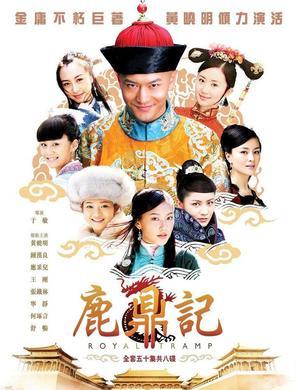 """Lu ding ji"" - Chinese Movie Cover (thumbnail)"