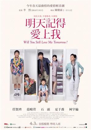 Ming tian ji de ai shang wo - Taiwanese Movie Poster (thumbnail)