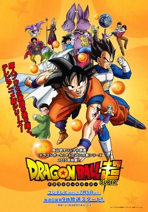 """""""Dragon Ball Cho"""" - Japanese Movie Poster (thumbnail)"""