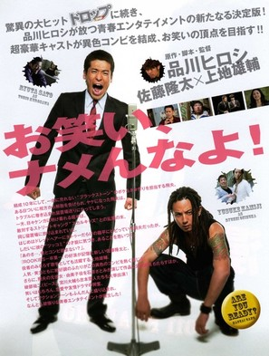 Manzai gyangu - Japanese Movie Poster (thumbnail)