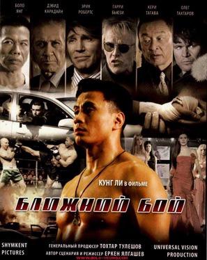 Blizhniy Boy: The Ultimate Fighter - Kazakh Movie Poster (thumbnail)