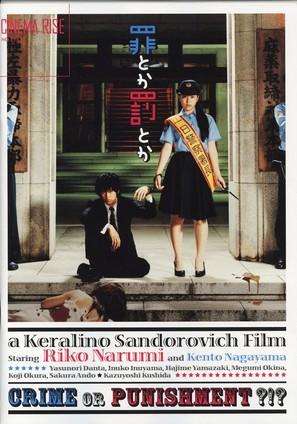 Tsumi toka batsu toka - Movie Poster (thumbnail)