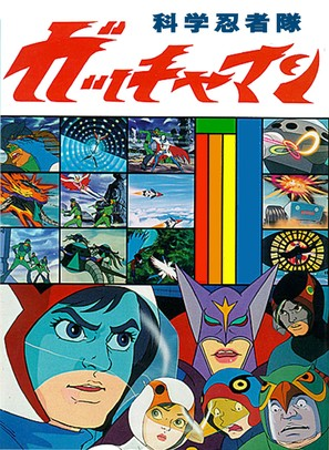 """Kagaku ninja tai Gatchaman"" - Japanese Movie Cover (thumbnail)"