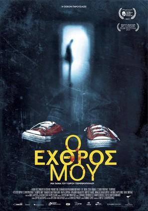 O ehthros mou - Greek Movie Poster (thumbnail)