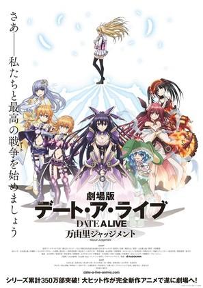 Gekijouban Dêto a raibu: Mayuri jajjimento - Japanese Movie Poster (thumbnail)