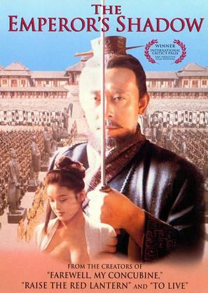 Qin song - poster (thumbnail)