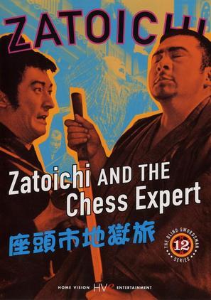 Zatoichi Jigoku tabi - DVD cover (thumbnail)