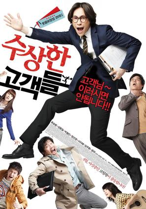 Soo-sang-han Go-gaek-deul - South Korean Movie Poster (thumbnail)