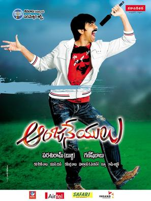 Anjaneyulu - Indian Movie Poster (thumbnail)